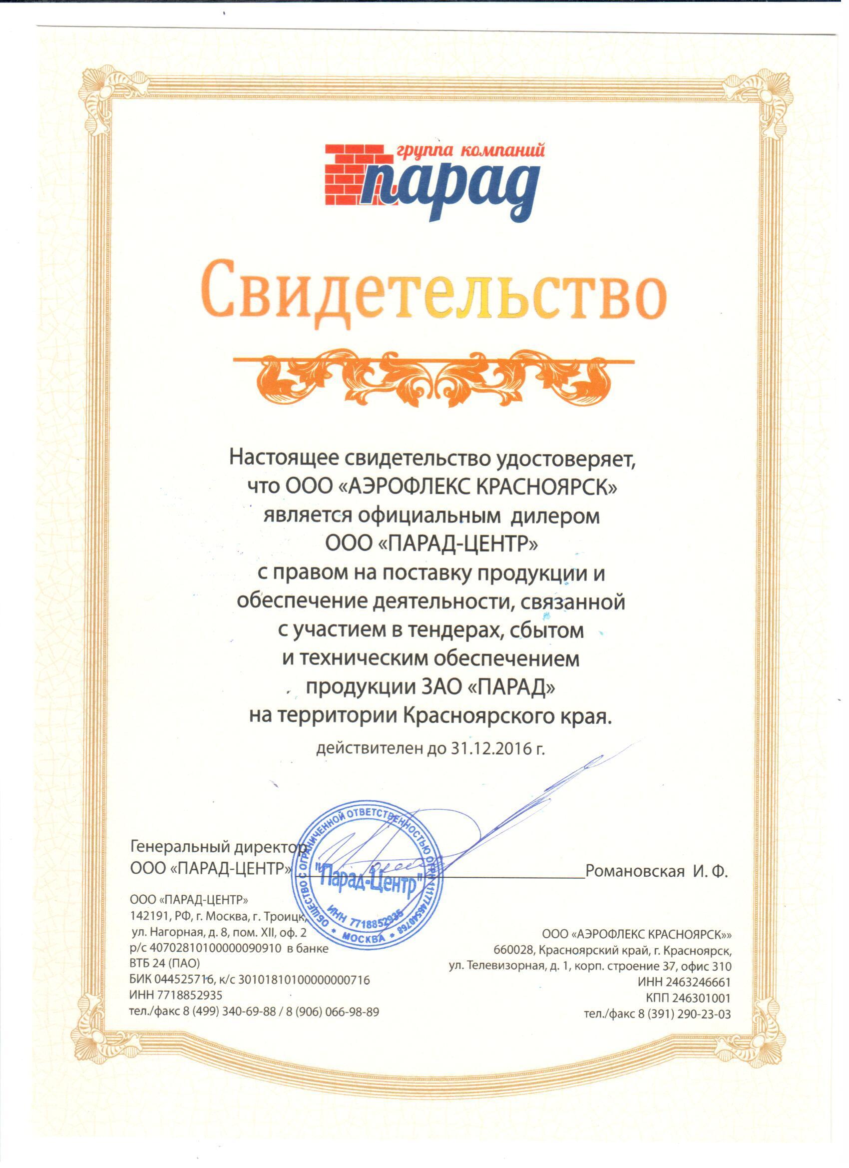 Свидетельство_дилер_Аэрофлекс-Красноярск