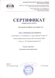 сертификат дилера копия