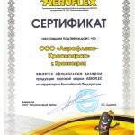 сертификат дилера РФ Аэрофлекс