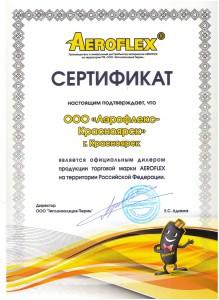 сертификат_дилера_Aeroflex-Красноярск