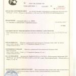 Сертификат на греющий кабель RiM