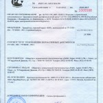 Сертификат на теплый пол RiM