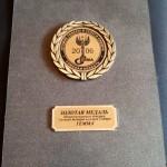 Золотая медаль ГЕММА  за лучшие товары Сибири