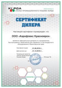 Сертификат дилера Корда_Аэрофлекс